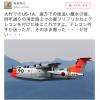 【在校生向け】大村高校と飛行艇、そして海上自衛隊大村基地