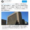 5月1日の朝日新聞、ニュースをでっち上げ、記事にして流した