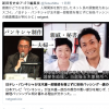 日本テレビ(長崎ではNIB長崎国際放送)は、なぜ「民進党・タマキン」(玉木雄一郎)の都合が悪いことを放送しないのか?