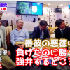 動画:蓮舫(民進) 辻元(民進) 山尾(民進) 小西(民進)の悪徳悪行!