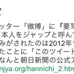 朝日新聞、中国のツイッター「微博(びはく、ウェイボ)」に、「日本人をジャップと呼んで下さい」と書き込んでいた