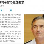 【共同通信発のウソニュース?】「中国、米軍司令官の更迭(こうてつ)要求」 北朝鮮圧力の見返りってウソでしょ?