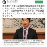 売国していた文部科学省のスケベ官僚・前川喜平氏