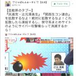 【動画あり】テレビで報道されていた民進党・辻元清美と関西生コン連合の件