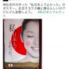 在日・帰化朝鮮人、そして反日サヨク、民進・共産・社民、日教組、労組が嫌うポスター