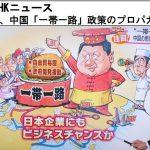 中国共産党・習近平の一帯一路をマンセーする鳩山元首相とNHKにだまされないように