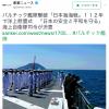 【動画あり】本日は、日本の連合艦隊が長崎県対馬沖においてロシア・バルチック艦隊を撃破して112年目です