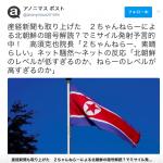 【開戦前】5月15日月曜日にもミサイルが発射されるのか?2ch民が北朝鮮の暗号解読成功