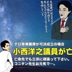 【さらば小西議員】共謀罪が成立したら、日本から出国し、他国に亡命と発言した民進党の国会議員
