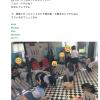 スケベ官僚・前川喜平氏が通っていた援助交際専門店の内部写真が明らかに