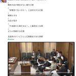 【動画あり】国会を恫喝(どうかつ)の場にするダメダメ政党・民進党です