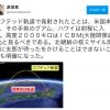 【開戦前】今回の北朝鮮ミサイルは今までのものとは違う
