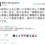【反日だけの韓国とはレベルが違う台湾】台湾・蔡英文(さいえいぶん)総統、日本語によるツィート