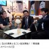 【動画】サヨク(民進・共産・社民)は時代遅れになってきた - 報道特注 緊急撮って出しスペシャル