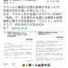 事実を知ると韓国人が発狂か?フランスと韓国向けの文書でわかる日本政府のあっぱれな対応