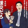 【証拠が出ました】援助交際専門店、トップの前川喜平さんだけではなく、複数の文科省幹部も利用していた