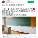 問題をおこしたスケベ教師(わいせつ教師)をかばいつづける日教組と県教育委員会?