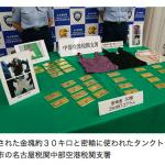NHKと朝日新聞では報道されない事件:セントレア(中部国際空港)で、日本名を名乗る韓国籍の女たちが金塊30キロ密輸の疑い