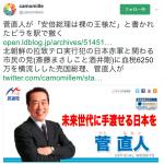 【なぜかTVが報道しない】援助交際好き官僚・前川喜平氏、東日本大震災の津波で児童74人死亡の事故検証委員会から「遺族だけ」排除