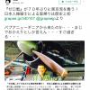 【動画あり】現在のゼロ戦、そして大村高校