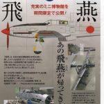 航空宇宙科学博物館に行ってきました:復元中の帝国陸軍戦闘機「飛燕(ひえん)」と日本人宇宙飛行士の大卒時の卒業設計を見てきました