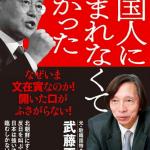 韓国人発狂:新刊「韓国人に生まれなくてよかった」 、アマゾンでベストセラー1位独走中