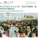 6月4日は、世界的に天安門(てんあんもん)事件の日です:中国共産党が中国の大学生多数を一方的に虐殺した事件