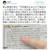 日教組(民進党・社民党)と文科省スケベ官僚・前川喜平氏はつながっていたという動画