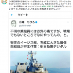 またまた朝日新聞:朝日記者、米軍イージス艦事故に関して奇妙な発言。騒ぎになり、削除
