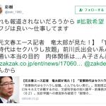 TVと新聞が報道しない「官僚時代はセクハラし放題」だった?前川氏と出会い系バー通い本当の目的