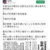 また朝日新聞:取材先との約束を破り、朝日新聞が問題をおこしました