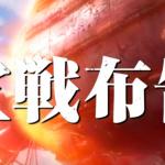 【動画】新予告編が公開されました:機動戦士ガンダム THE ORIGIN 激突 ルウム会戦