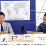 【動画】米中グレートゲームでアメリカは中国に負けた?日本はもう核武装しかない