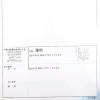 【これは何かありそうだ】蓮舫が公開した戸籍は19ページもある。一般の日本国民なら数ページ。