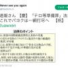 時事通信以外すべてのマスコミが無視し報道しなかったこと:国連が日本の共謀罪施行を歓迎