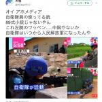 【これはひどい】いつ自衛隊が人民解放軍になったのですか?:日本テレビ、ウソを放送