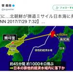 【動画あり】北朝鮮が発射した弾道ミサイル、北海道のライブカメラ複数に映っていた