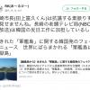 【軍艦島】長崎市長・田上富久さんと長崎県知事・中村法道さんは、なぜ韓国のウソ映画に抗議しないの?