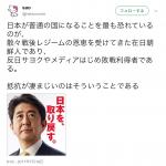 安倍総理が事実を話すと、いっせいにTVニュース画面が消えた(中国ではなく日本で)件を検証してみよう
