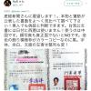 【蓮舫問題】蓮舫が公開したパスポートもニセモノ?さまざまに検証してみよう