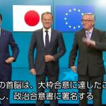 EUと合意した安倍総理の成果をまったく報道しないマスコミは変でしょ?
