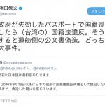 【蓮舫問題は終わらない】台湾から出ている証拠と蓮舫発言が違っているのでは?(つまり蓮舫はウソつき)