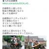 【動画あり】災害で救助をしている自衛隊を「人殺しの集団」と主張する共産党