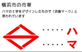 横浜市歌で比較するとはっきりわ...