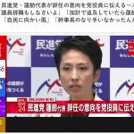 蓮舫、民進党代表を辞任表明。でも議員を辞職するわけじゃない