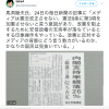 中国に乗っ取られた毎日新聞?毎日の倒閣運動開始とヤラセによるニュースに関して