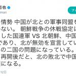 【開戦前】開戦→北朝鮮が負けた場合→自動的に中国も敗戦国。その理由