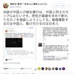 【続報】TVも新聞も報道しない、東京・池袋で発生した路上における中国人の強姦(ごうかん=レイプ)事件