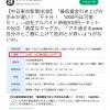 口先だけの中日東京新聞?:時給910円の中日東京新聞、社説で時給1000円を語る