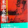 日本が撃沈したアメリカ原爆投下チームの軍艦インディアナポリス、72年ぶりに海底から発見